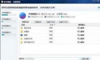 QQ电脑管家软件搬家功能介绍
