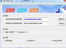 北京时间校准工具V2015 官方版