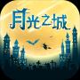 月光之城 V1.0 苹果版