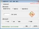 小福定时关机V1.0.0.8 官方版