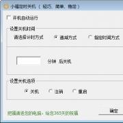 小福定时关机 V1.0.0.8 官方版