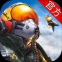 现代空战3D V5.4.1 IOS版