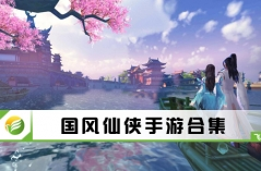 国风仙侠手游合集
