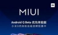 小米手机安卓10系统内测升级机型大全