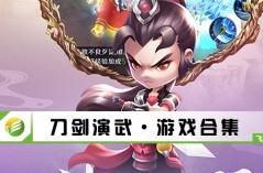 刀剑演武·游戏合集