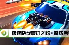 疾速快线复仇之路·游戏合集