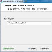 字组字输入法安装软件 V2015.5 官方版