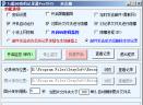 万能QQ密码记录器V2015 官方版