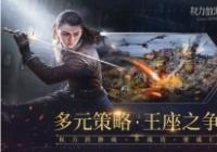 《权力的游戏:凛冬将至》紧急委托积分获取攻略