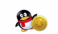 Q币充值为什么涨价了 腾讯Q币充值涨价的原因是什么