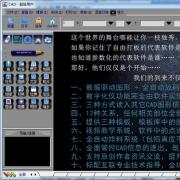 图易服装CAD软件 V14 在线版