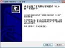 东莞银行密码控件V2.0 官方版
