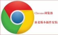 谷歌浏览器新老版本安装插件方法教程