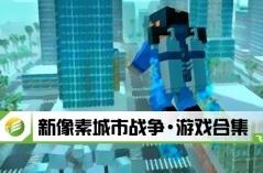 新像素城市���・游�蚝霞�