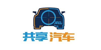 共享汽车,是指许多人合用一辆车,即开车人对车辆只有使用权,而没有所有权,有点类似于在租车行里短时间包车。共享汽车app整合用户碎片化租车需求,随时随地方便用户出行。那么,共享汽车app有哪些?52z飞翔下载网小编为大家整理了共享单车软件供大家下载!