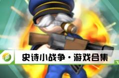 史诗小战争·游戏合集