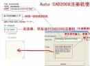 AutoCAD 2008注册机简体中文版