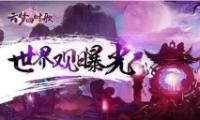 2019云梦四时歌7月10日每日一题答案
