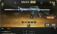 CF11周年礼包M4A1-雷霆获得方法攻略