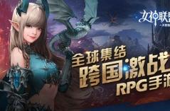 女神联盟天堂岛·游戏合集
