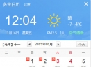 多宝日历V1.0.0.1 官方最新版