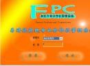 易得优农民专业合作社管理系统V20150127 最新版