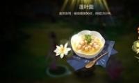 《剑网3:指尖江湖》莲叶羹制作配方一览