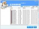 北亚数据恢复软件WINDOWS专业版V1.0 官方版