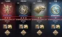 《权力的游戏:凛冬将至》外交大厅玩法攻略