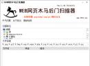 网页木马后门扫描器V1.08 绿色免费版