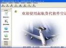 起航空运软件V3.0 最新版