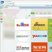 360安全浏览器微信抢红包版 V6.5.0.178 E剑忠晴优化 绿色版