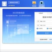 360网络相册 V1.0.0.1010 官方版