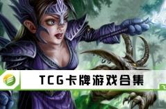 TCG卡牌游戏合集