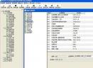 君科诊所管理系统V5.8 最新版
