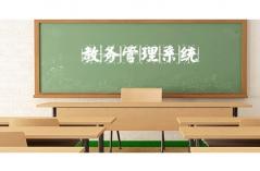 教务管理系统