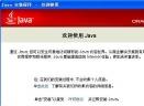 Java7(JRE) Update 67官方版