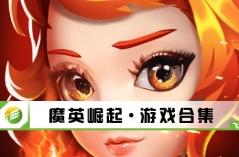 魔英崛起·五分3D游戏 合集
