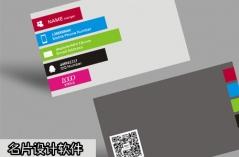名片设计软件