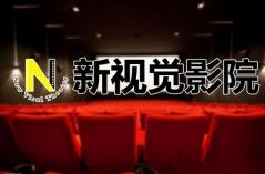 新视觉影院软件专题