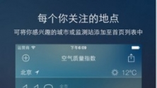 全国空气质量指数V3.0.0 安卓版