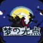 口袋妖怪梦的光点4.0 免费版