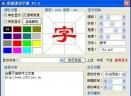 桌面滚动字幕V3.0 最新版