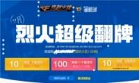 2019CF烈火超级翻牌运动网址