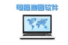 电脑地图软件