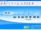 筑业标书制作管理软件V2.0.3.3 官方版