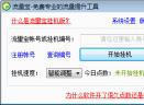 流量宝挂机版V1.2.1175 官网免费版