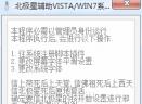 北极星Vista/Win7系统环境修改器