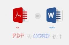 PDF转WORD软件