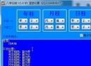蓝梦八字比较工具V1.0 绿色版